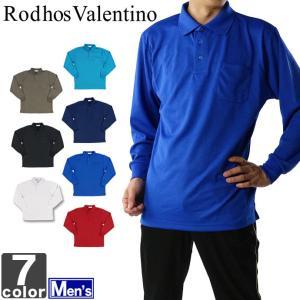 長袖ポロシャツ ロードスバレンチノ Rodhos Valentino メンズ  2117 1704 紳士 トップス シャツ スポーツ|swimclub-grasshopper