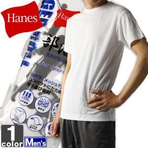 ★ヘインズの半袖Tシャツ!  ●普段着のインナーウェアや、トレーニングシャツとして使える半袖シャツで...