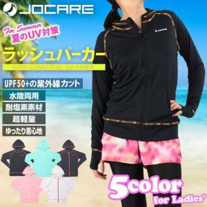 《送料無料》ジョカーレ/JOCARE レディース 長袖 ラッシュパーカー JSW016 1504 ウィメンズ 婦人|swimclub-grasshopper