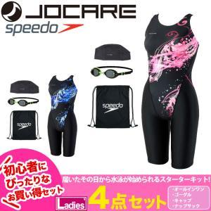 大決算セール開催中!ジョカーレ/JOCARE レディース 水着 4点セット JSW017 SMC SD95G02 SD96B53U 1705 ウィメンズ 婦人|swimclub-grasshopper