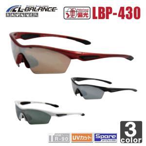 偏光スポーツサングラス エルバランス L-BALANCE メンズ レディース LBP-430 1907 UVカット トレーニング ジョギング マラソン|swimclub-grasshopper