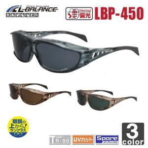 偏光スポーツサングラス エルバランス L-BALANCE メンズ レディース オーバーグラス LBP-450 1907 UVカット トレーニング ジョギング マラソン|swimclub-grasshopper