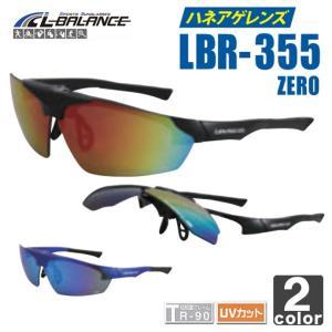 スポーツサングラス エルバランス L-BALANCE メンズ レディース LBR-355 1907 UVカット トレーニング ジョギング マラソン|swimclub-grasshopper