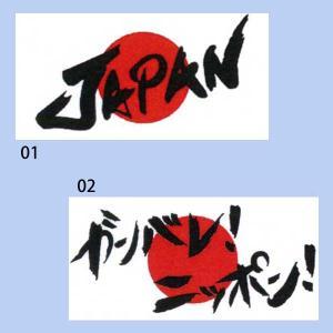 レジャーバスタオル(Japan/ガンバレニッポン) 06700|swimshop-jone
