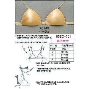 ミズノ(MIZUNO) カップ(パッド) 縫付けタイプ 85ZC-701|swimshop-jone