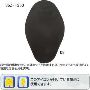 ミズノ(MIZUNO) メンズセットポジションカップ 85ZF-350|swimshop-jone