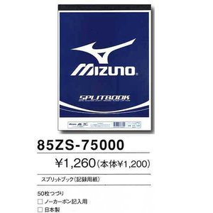 ミズノ(MIZUNO) スプリットブック(記録用紙) 85ZS-75000|swimshop-jone