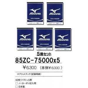 ミズノ(MIZUNO) スプリットブック(記録用紙)5冊セット 85ZS-75000x5|swimshop-jone