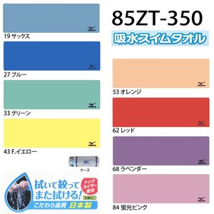 ミズノ(MIZUNO) 横長セームタオル 85ZT-350|swimshop-jone