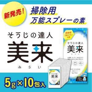 (ネコポス可)石原メディカルリトリート そうじの達人 美来(みらい) 50g(5g×10包)|swimshop-jone