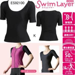 エレッセ(ellesse) レディスショートトップス(スイムレイヤー)ES92100 K|swimshop-jone