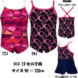 (ネコポス可)スポーツヒグ(HIG)ベビー水着 女児用 HIG-13|swimshop-jone
