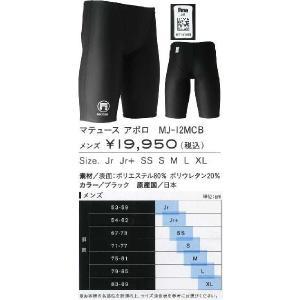 マテュース(MATUSE) アポロ メンズハーフスパッツ MJ-12MCB|swimshop-jone