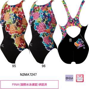 ミズノ(MIZUNO)女性用 競泳水着 ストリームアクティバ ウイメンズワンピース(ローカット) N2MA7247 swimshop-jone