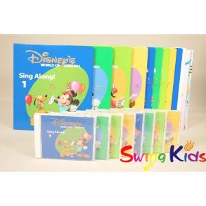 DWE ディズニー英語システム シングアロング絵本とCD クリーニング済 2013年購入 未開封・新品同様多数 ワールドファミリー 20190308602 中古|swing-kids