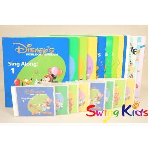 DWE ディズニー英語システム シングアロング絵本とCD クリーニング済 2011年購入 新品同様有 ワールドファミリー 20190400702 中古|swing-kids