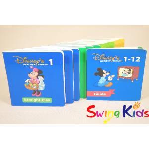 DWE ディズニー英語システム ストレートプレイDVD クリーニンク゛済 2016年購入 新品同様有 ワールドファミリー 20190407105 中古|swing-kids