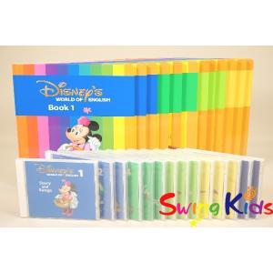 DWE ディズニー英語システム メインプログラム DWEブックとCD クリーニング済 2011年購入 未開封・新品同様多数 ワールドファミリー 20190500501 中古 swing-kids
