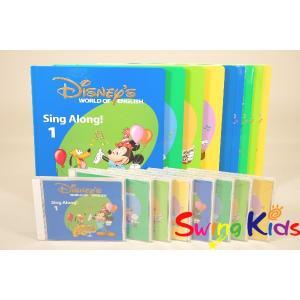 DWE ディズニー英語システム シングアロング絵本とCD クリーニンク゛済 2009年購入 CDほぼ未開封 ワールドファミリー 20190501102 中古|swing-kids