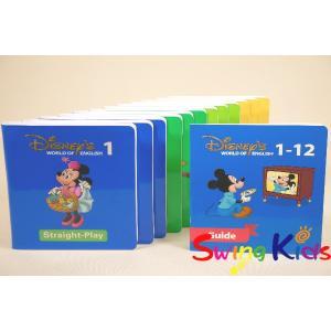 DWE ディズニー英語システム ストレートプレイDVD クリーニンク゛済 2016年購入 ワールドファミリー 20190506205 中古|swing-kids