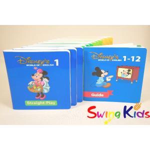 DWE ディズニー英語システム ストレートプレイDVD クリーニンク゛済 2017年購入 未開封多数 ワールドファミリー 20190600805 中古|swing-kids