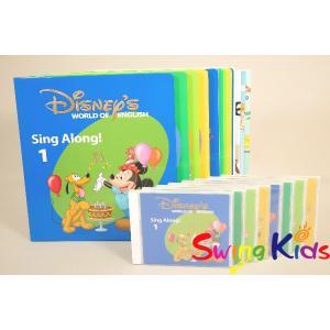 DWE ディズニー英語システム シングアロング絵本とCD クリーニング済 2015年購入 未開封・新...