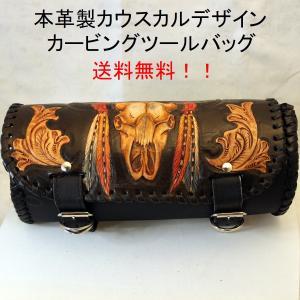 ツールバッグ 本革製 カービング カウスカルデザイン 送料無料|swingdog