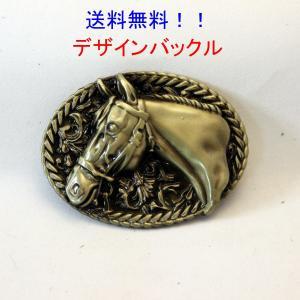 バックル 送料無料 馬のデザイン|swingdog