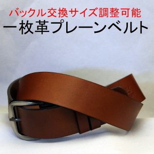ベルト 本革製 メンズ 牛1枚革 プレーンベルト ブラウン Mサイズ ウエスト80〜95cm|swingdog