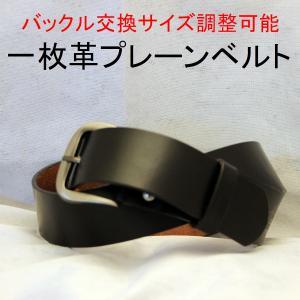 ベルト メンズ 本革製 牛1枚革プレーンベル トブラック Sサイズ ウエスト70〜85cm|swingdog
