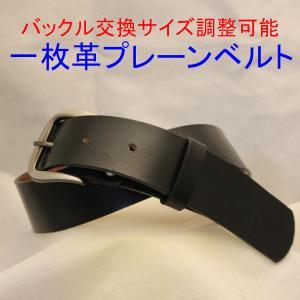 ベルト メンズ 本革製 牛1枚革プレーンベルト ブラック Lサイズ ウエスト90cm〜105cm|swingdog