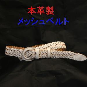 ベルト レディース 本革製 メッシュベルト ホワイト|swingdog