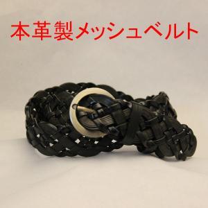 ベルト レディース 本革製 メッシュベルト ブラック|swingdog