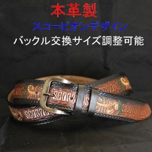 ベルト メンズ 本革製 本革 1枚革 カービング調型押しスコーピオンデザイン ロングサイズ ウエスト110〜125cm対応 |swingdog
