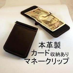 マネークリップ メンズ 本革製 ブラック ブラウン 送料無料|swingdog