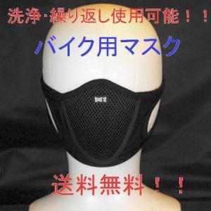 マスク バイク用 送料無料 洗浄繰り返し使用可能