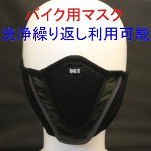 マスク バイク用 洗浄繰り返し使用可能|swingdog
