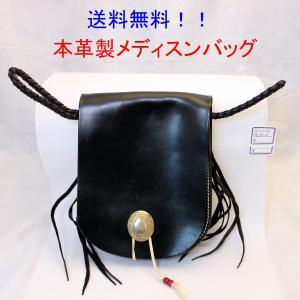 バッグ 本革製 メディスンバッグ ブラック|swingdog