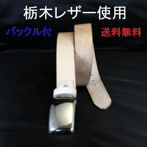 ベルト 栃木レザー 送料無料 ニッケル製プレーンバックル付き 4cm幅 5mm厚 ヌメ革ベルト|swingdog