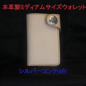財布 本革製 ミディアムサイズウォレット 当店オリジナル ナチュラルカラー 生成り 送料無料|swingdog