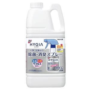 ライオンハイジーンのHYGIA 除菌・消臭スプレーの詰め替え用です。 99%ウィルス除去、抗カビ、抗...