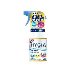 ライオンハイジーンのHYGIA 除菌・消臭スプレーです。 99%ウィルス除去、抗カビ、抗菌バリアで守...
