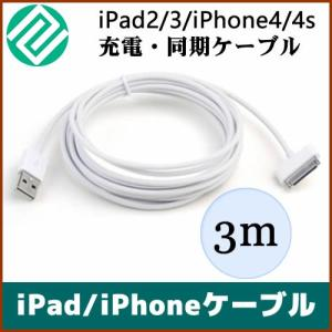 3m USBケーブル iPad1/2/3・iPhone 3GS/4/4s・iPod itouch4 用USB接続ケーブル|swisswinjapan