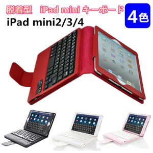 脱着できるiPad miniシリーズ用PUレザー ケース付 iPad mini2/iPad mini3/ipad mini4 bluetooth キーボード スタンド 3役マルチ機能 4色選択可|swisswinjapan