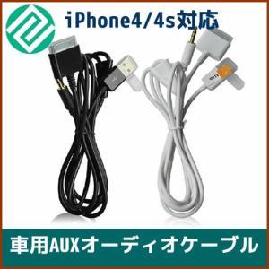 iPhone iPod 車用AUXケーブル 3.5mm 音声出力ケーブル AUXケーブル USB充電機能付 1.2m カーアクセサリー オーディオケーブル|swisswinjapan