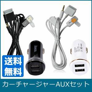 iPhone iPod 3.5mm音声出力 USBカーチャージャー 車用AUX USB 2口 急速充電器セット車載充電器 auxケーブル 1401-0004-01|swisswinjapan