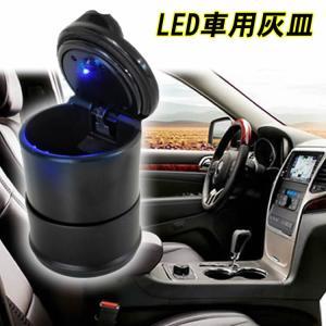 ドリンクホルダー対応 車載LED付き灰皿 フタ付 アクセサリー ポータブル灰皿車の内装おしゃれな携帯灰皿、パーツ|swisswinjapan