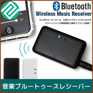Bluetooth対応無線受信機 Bluetooth Music Receiver ワイヤレス音楽ブルートゥースレシーバー|swisswinjapan