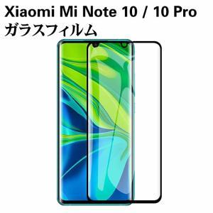 液晶保護フィルムXiaomi Mi Note 10 / 10 Pro 対応 ガラスフィルム 耐指紋 ...