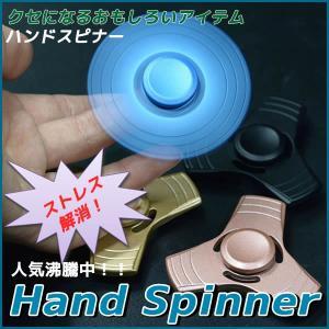 ハンドスピナー 指スピナー Hand spinner 指スピナー 金属スピン ポケットゲーム 人気の指遊び ハンドスピナー 大人も子供も適合 ストレス解消グッズ スピン|swisswinjapan